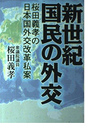 桜田義孝 新世紀 国民の外交―桜田義孝の日本国外交改革私案
