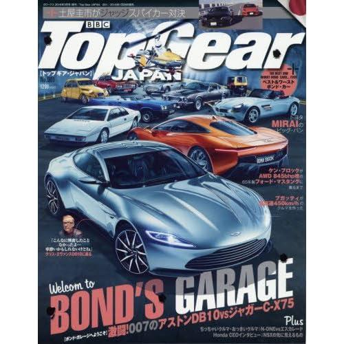 Top Gear JAPAN(1) 2016年 03 月号 [雑誌] (G-ワークス 増刊)
