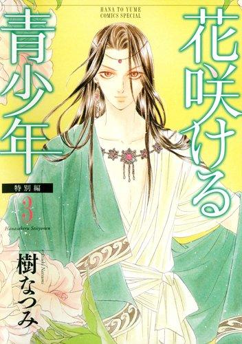 花咲ける青少年特別編 3 (花とゆめCOMICSスペシャル)の詳細を見る