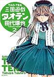 三国遊戯タオテン 2 (MFコミックス フラッパーシリーズ)