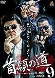 首領の道9[DVD]