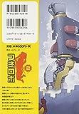 つきロボ 2 (ヤングジャンプコミックス・ウルトラ)