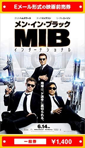 『メン・イン・ブラック:インターナショナル』映画前売券(一般券)(ムビチケEメール送付タイプ)