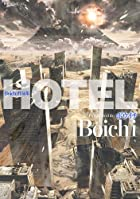 Boichi 作品集 HOTEL (モーニング KC)