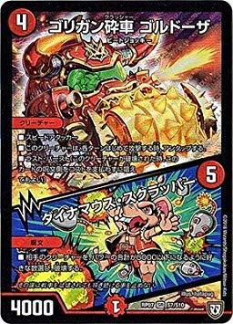 デュエルマスターズ新7弾/DMRP-07/S7/SR/ゴリガン砕車 ゴルドーザ/ダイナマウス・スクラッパー
