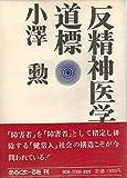 反精神医学への道標 (1974年)