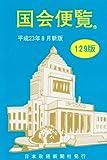 国会便覧 平成23年8月新版