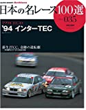 日本の名レース100選 VOL.35 (SAN-EI MOOK AUTO SPORT Archives) 画像