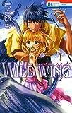 WILD WING (花とゆめコミックス)