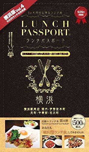 ランチパスポート横浜版vol.4 (ランチパスポートシリーズ)