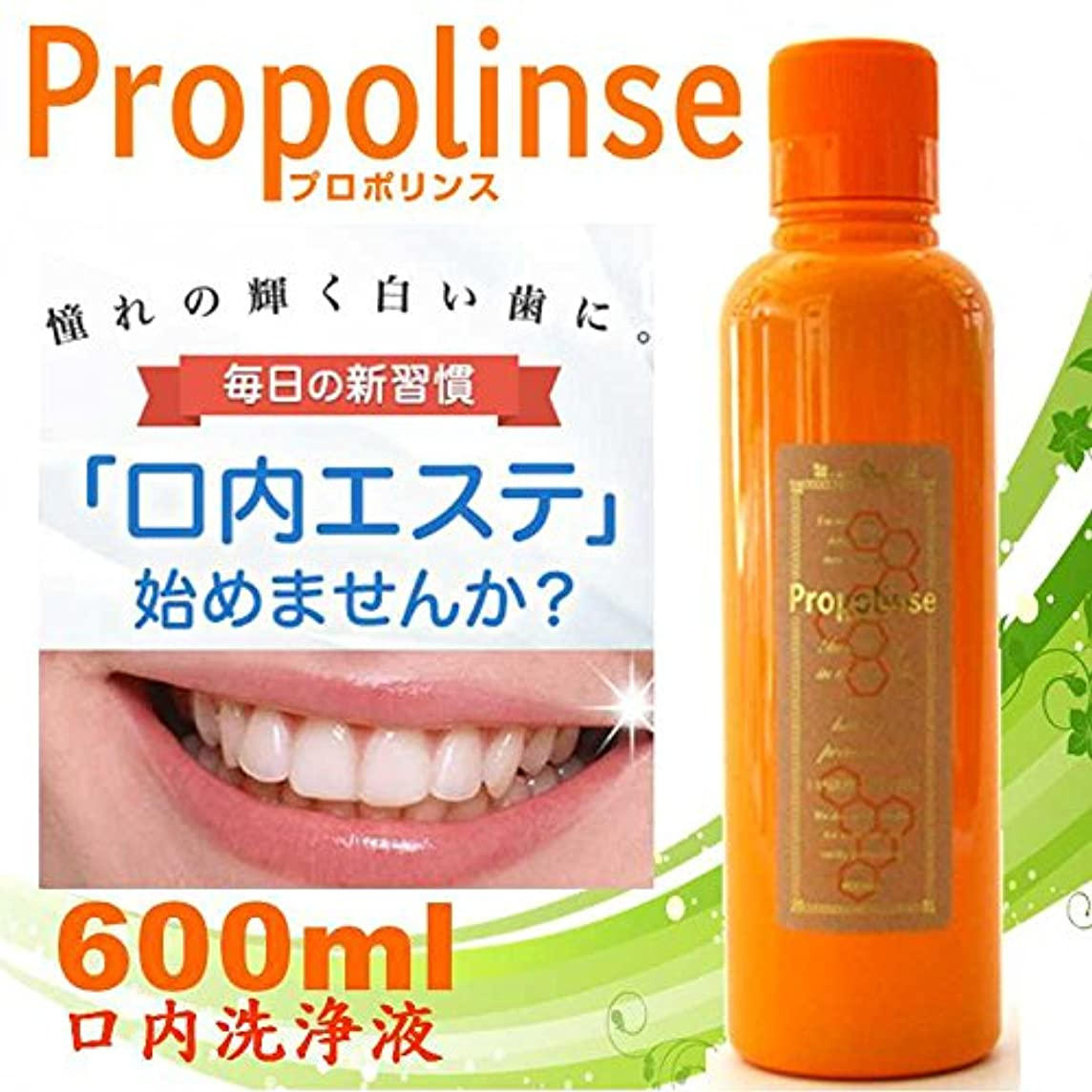 彼女は乳剤ロッドPropolinse プロポリンス 600ml×30本 洗口液 口内洗浄