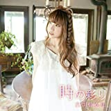 時の彩り (初回限定盤DVD付) 画像