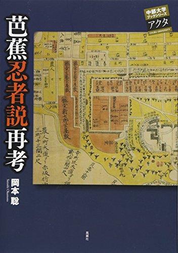 芭蕉忍者説再考 (中部大学ブックシリーズアクタ 29)