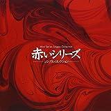 赤いシリーズ シングル・コレクション