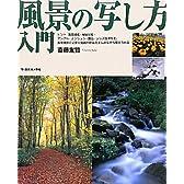 風景の写し方入門 (日本カメラmook)