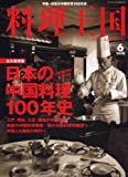 料理王国 2008年 06月号 [雑誌] 画像