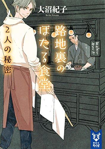 路地裏のほたる食堂 2人の秘密 (講談社タイガ)