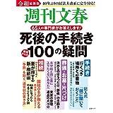 令和最新版 週刊文春 死後の手続き100の疑問 (文春ムック)