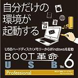 BOOT革命/USB Ver.6 Professional ダウンロード版 [ダウンロード]
