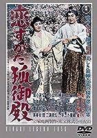 恋すがた狐御殿 [DVD]