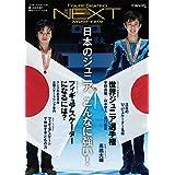 フィギュアスケート NEXT (ワールド・フィギュアスケート別冊)