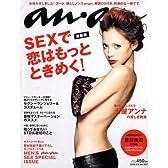 an・an (アン・アン) 2008年 8/6号 [雑誌]