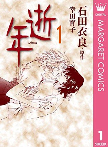 Amazon.co.jp: 逝年 1 (マーガ...