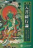 「精読」シャーンティデーヴァ入菩薩行論―チベット仏教・菩薩行を生きる (ポタラ・カレッジチベット仏教叢書)