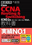 (スマホ問題集付)徹底攻略Cisco CCNA Routing & Switching教科書 ICND2編[200-105J][200-125J]V3.0対応