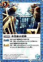 バトルスピリッツ/煌臨編 第1章:伝説ノ英雄/BS40-076水没都市遺跡