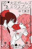 大正ガールズ エクスプレス(2) (KC KISS)