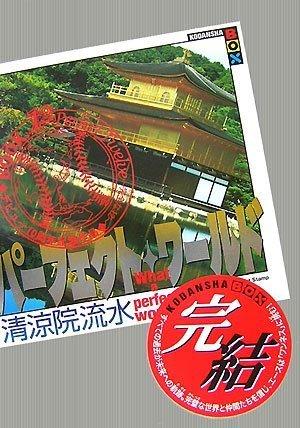 パーフェクト・ワールド What a perfect world! Book.12 Perfect Twelve (完全な12) (講談社BOX)