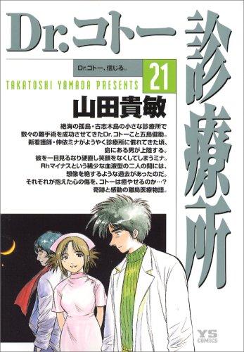 Dr.コトー診療所 21 Dr.コトー、信じる。 (ヤングサンデーコミックス)の詳細を見る