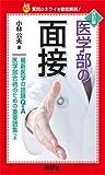 医学部の面接[改訂版] (赤本ポケットシリーズ)