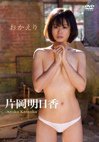 おかえり [DVD] / 片岡明日香 (出演); 加納典譲 (監督)