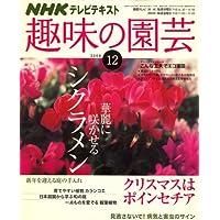 NHK 趣味の園芸 2008年 12月号 [雑誌]
