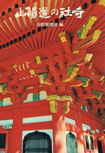 山陽道の社寺 (1974年)
