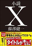 「小説X」タイトル募集!