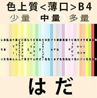 色上質(中量) ほぼB4<薄口>[肌](1000枚)