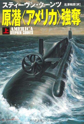 原潜〈アメリカ〉強奪 (上) (扶桑社ミステリー)の詳細を見る