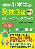 [音声DL付]増補版 小学生の英検®3級合格トレーニングブック 小学生の英検トレーニングブックシリーズ