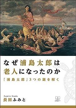 [長田 ふみと]のなぜ浦島太郎は老人になったのか:「浦島太郎」3つの謎を解く(22世紀アート)