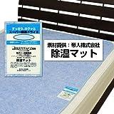 帝人 洗える 除湿マット 除湿シート 防ダニ 抗菌防臭 機能繊維100% ブルー シリカゲル入り 吸湿センサー付き (シングル 90×190cm)