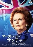 マーガレット・サッチャー 鉄の女の素顔[DVD]