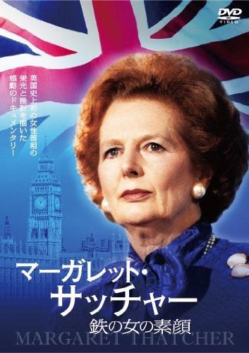 マーガレット・サッチャー 鉄の女の素顔 [DVD]の詳細を見る