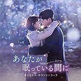 【日本盤】あなたが眠っている間に オリジナル・サウンドトラック