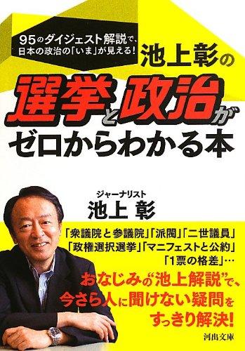 池上彰の選挙と政治がゼロからわかる本 (河出文庫)の詳細を見る