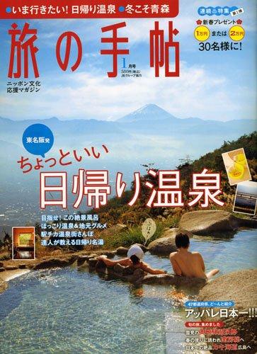 旅の手帖 2010年 01月号 [雑誌]