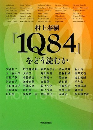 村上春樹『1Q84』をどう読むかの詳細を見る