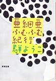 亜細亜ふむふむ紀行 (新潮文庫)